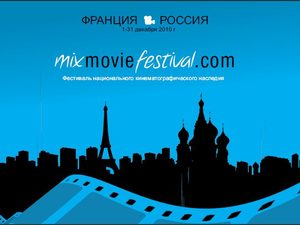 MixMovieFestival