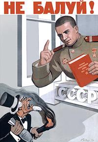 Советские мультфильмы 1949 года на тему «холодной войны»