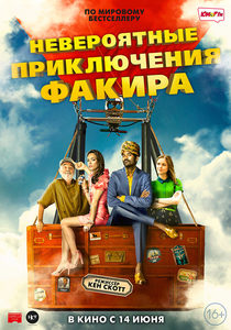 Невероятные приключения факира - Extraordinary Journey of the Fakir, The - Extraordinaire voyage du Fakir, L'