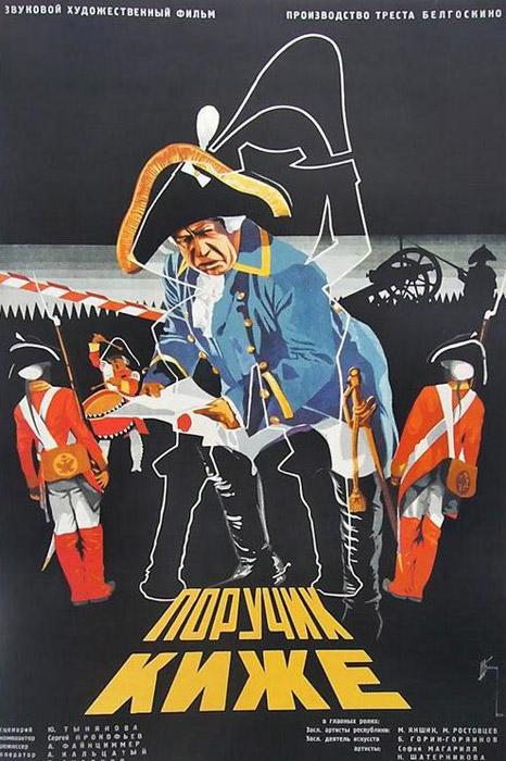 Поручик Киже (1934)