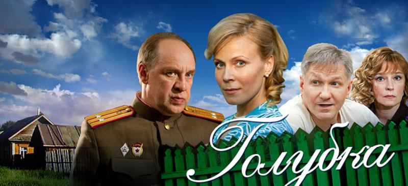 «Российские Телесериалы Смотреть» — 2015