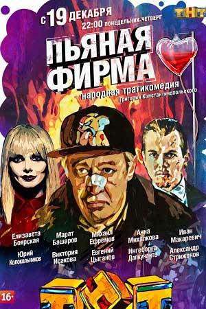 «Всё По Новой Фильм Актёры» — 1987