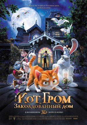Фильм кот актёры и роли