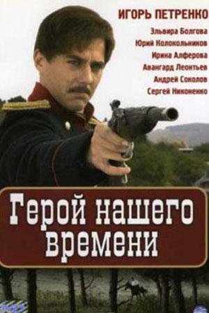 герой нашего времени фильм 2006 фото